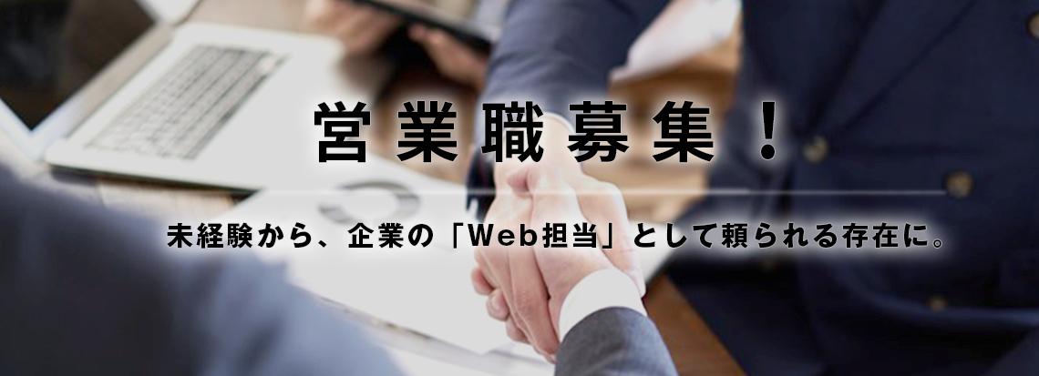 web制作の営業担当 求人募集