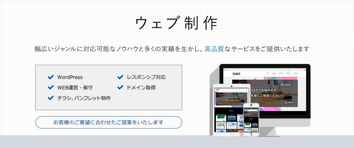 東京都渋谷区 WEB制作・ホームページ制作
