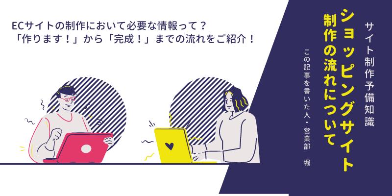 ECサイトアイキャッチ