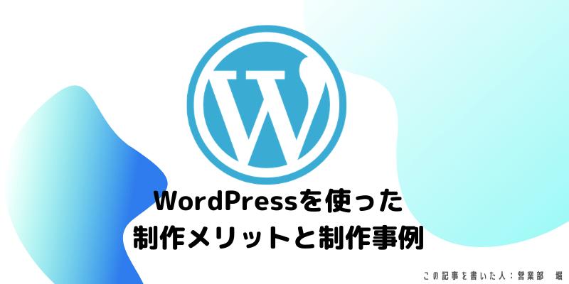 WordPressを使ったホームページ制作