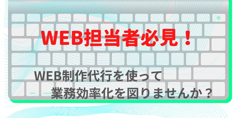 WEB制作代行会社