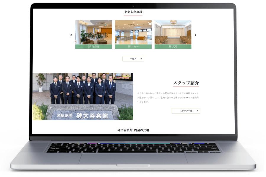 葬儀屋ホームページ制作
